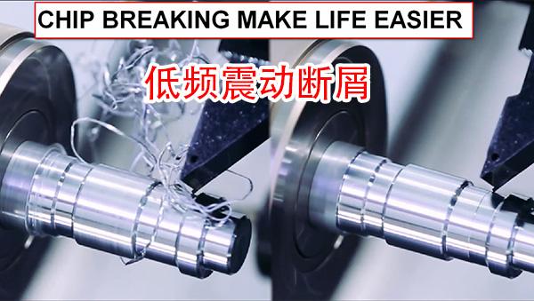 低频振动(LFV)断屑,机加工断屑方法
