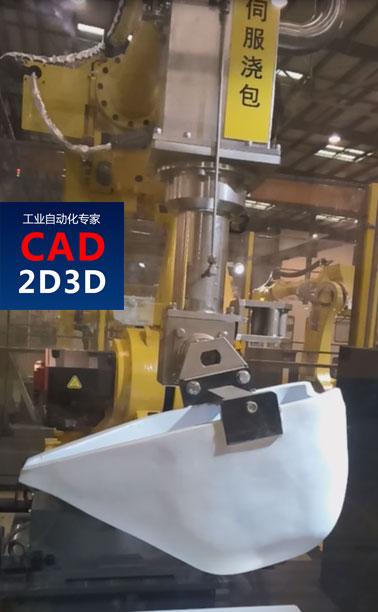 方案大师:3 典型自动化生产线设计方案 3.1 铝合金浇铸自动化生产线