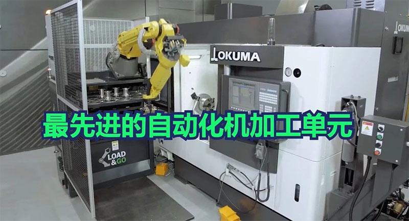 最先进的机加工自动化解决方案,日本OKUMA技术超乎你的想象