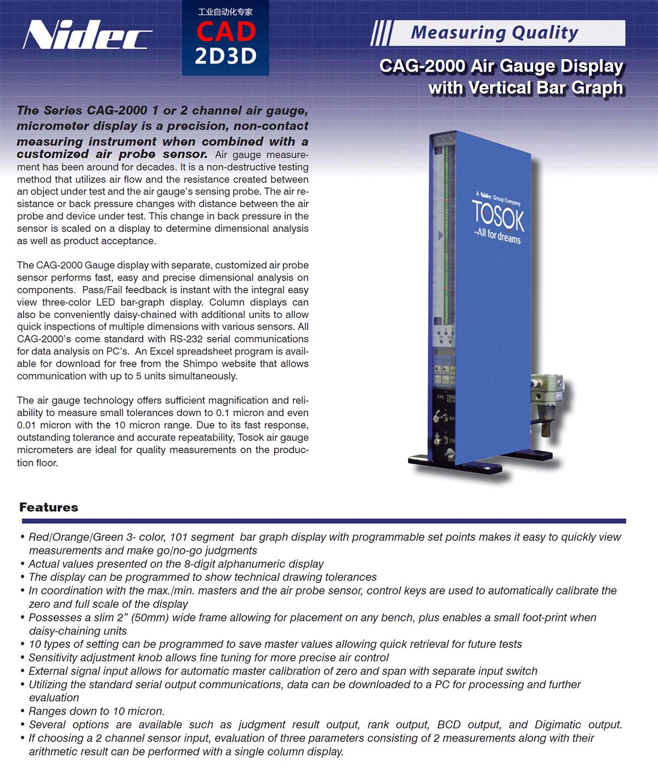 日产东测TOSOK气动量仪技术参数