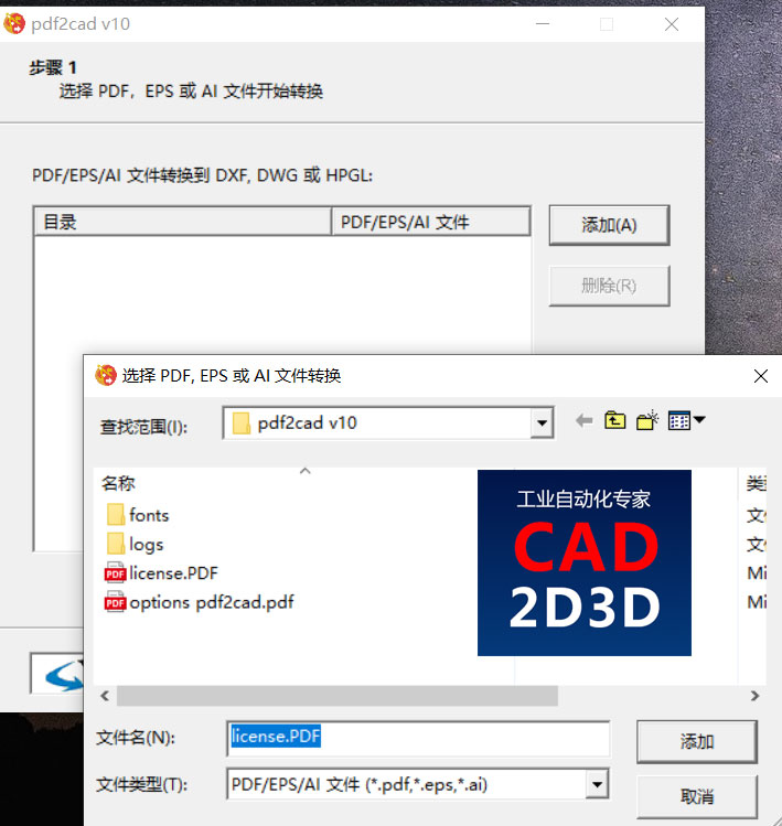 PDF转DWG软件免费下载,PDF、EPS、AI文件自动转成DXF、DWG或HPGL格式