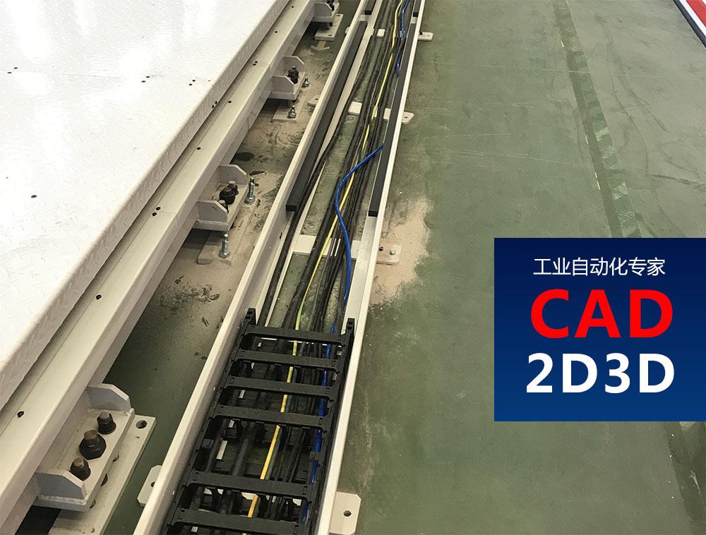 机器人拖链实际形状,中间段会耷拉下来,需设置支撑托板