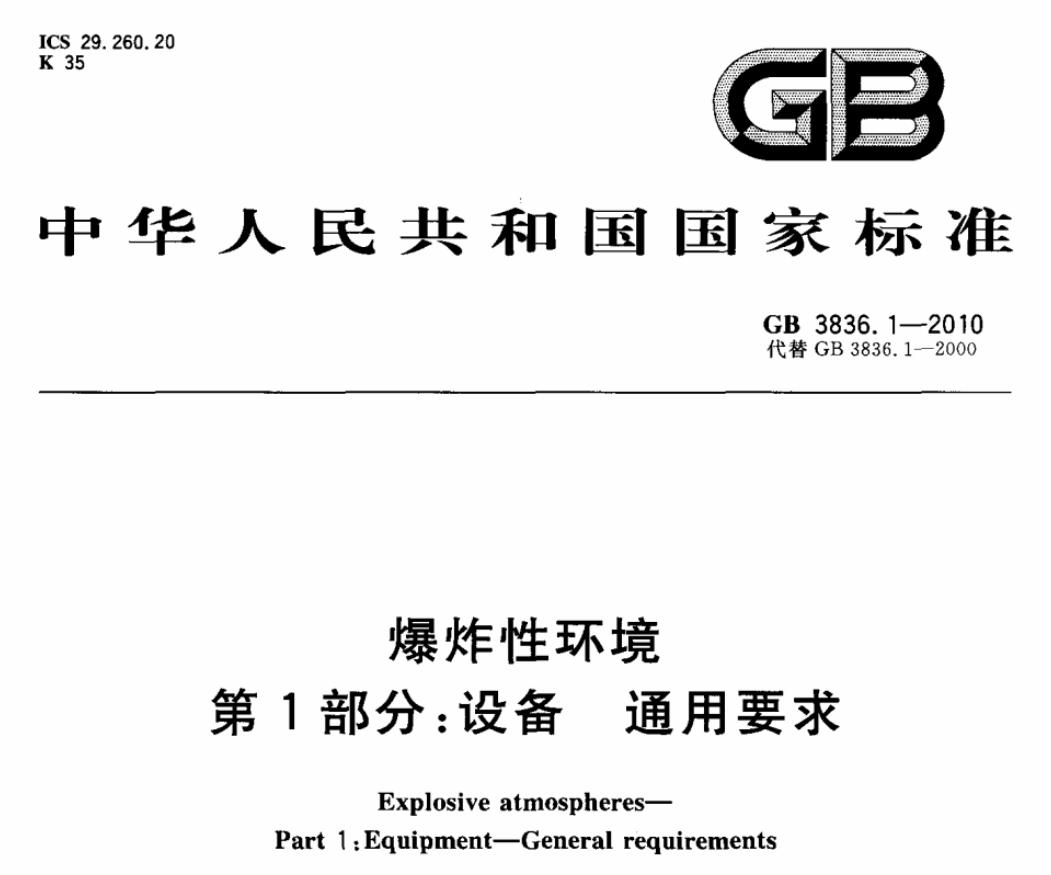 国家标准GB 3836.1-2010 爆炸性环境 第1部分:设备 通用要求 pdf 免费下载